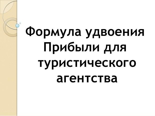 Формула удвоения Прибыли для туристического агентства
