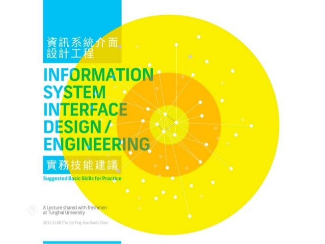 Information System Interface Design Engineering: Suggested Basic Skills for Practice