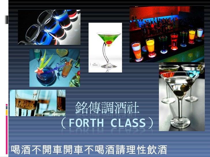 社團(Forth  Class)