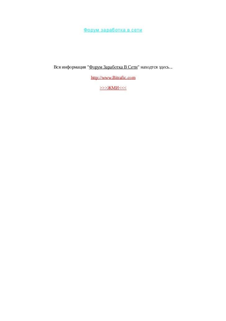 """Форум заработка в сетиВся информация """"Форум Заработка В Сети"""" находтся здесь...                 http://www.Bitrafic.com   ..."""