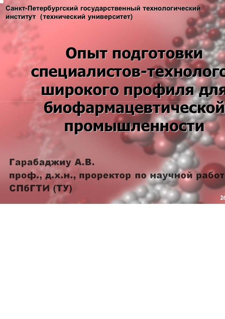 Форум IPhEB - Гарабаджиу А.В., проректор по научной работе Санкт-Петербургского Технологического института (Технического Университета)