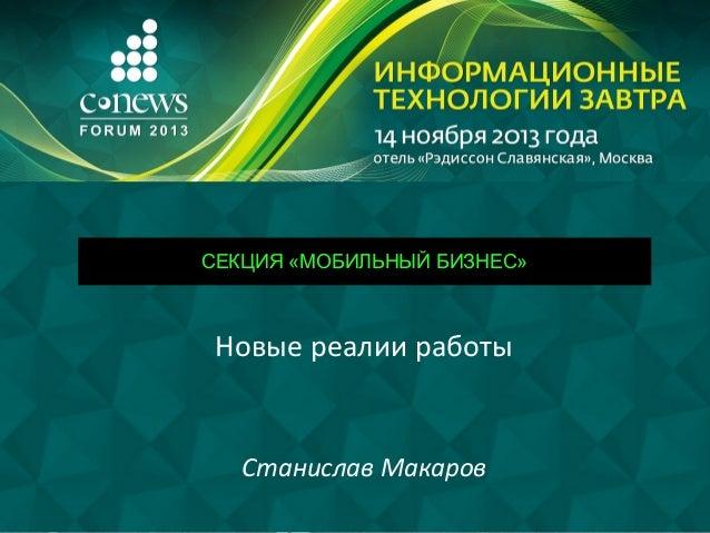 Forum CNews 2013, Мобильный бизнес
