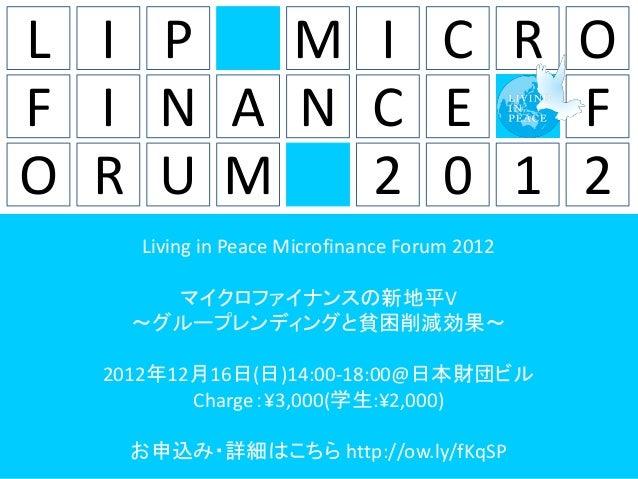 Forum flyer2012  v2