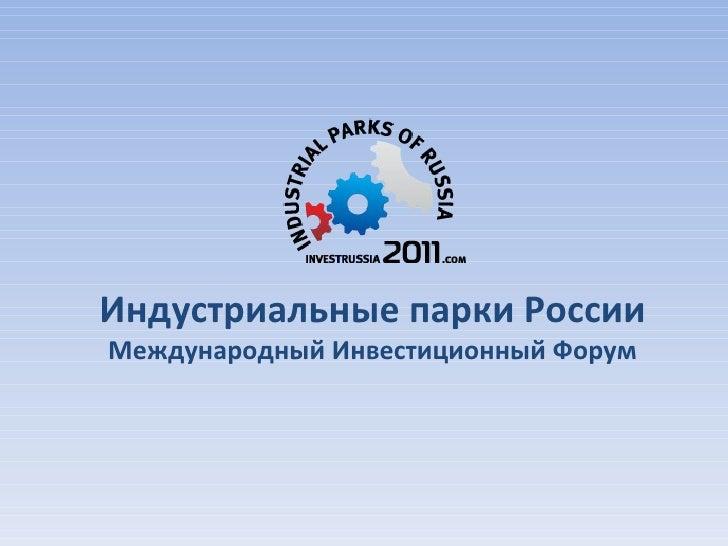 Индустриальные парки России Международный Инвестиционный Форум