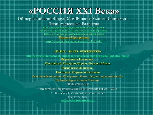 Forum Russia xxi