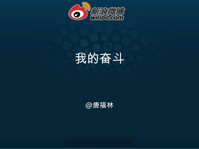 我的奋斗 @ weibo