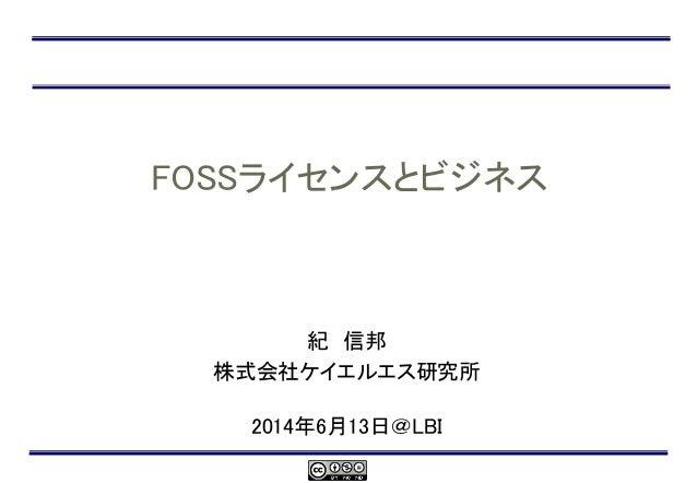 Fossライセンスとビジネス