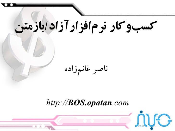 کسبوکار نرمافزارآزاد/بازمتن             ناصر غانمزاده         http://BOS.opatan.com