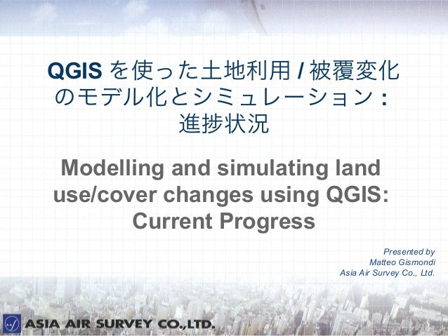 QGISを使った土地利用/被覆のモデル化とシミュレーション:進捗状況(アジア航測株式会社・Gismondi様)