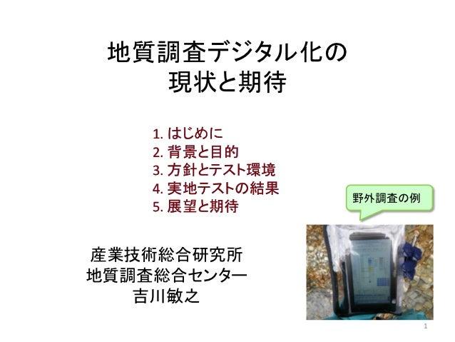 地質調査デジタル化の現状と期待(産業技術総合研究所・吉川様)