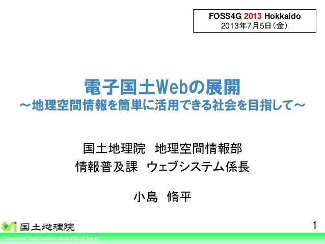 電子国土Webの展開