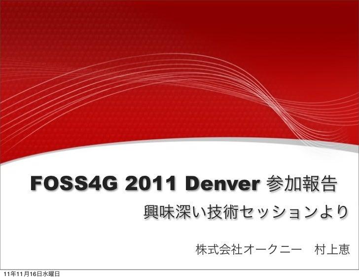 FOSS4G 2011 Denver11   11   16