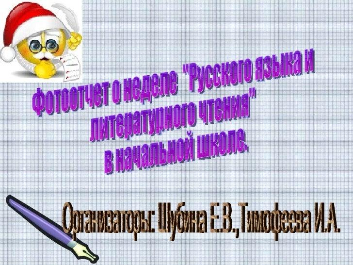 Фотоотчет о неделе русского языка и литературного чтения