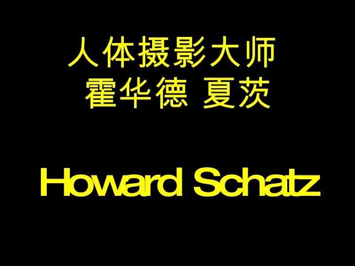 人体摄影大师  霍华德 夏茨 Howard Schatz