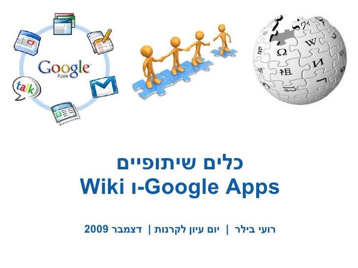 כלים שיתופיים Wiki   ו - Google Apps רועי בילר  |  יום עיון לקרנות  |  דצמבר  2009