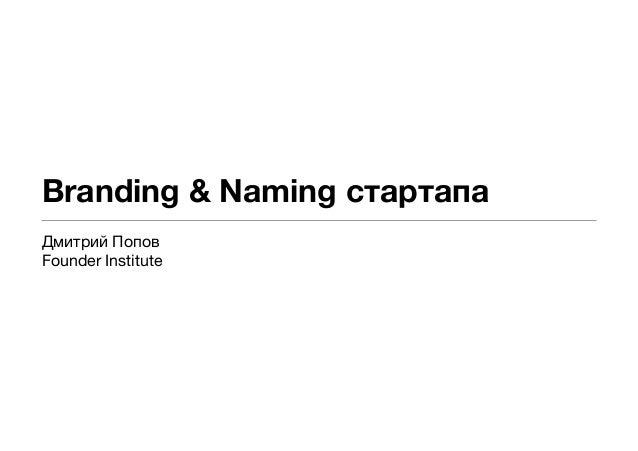 Founder institute naming and branding june 3 2013