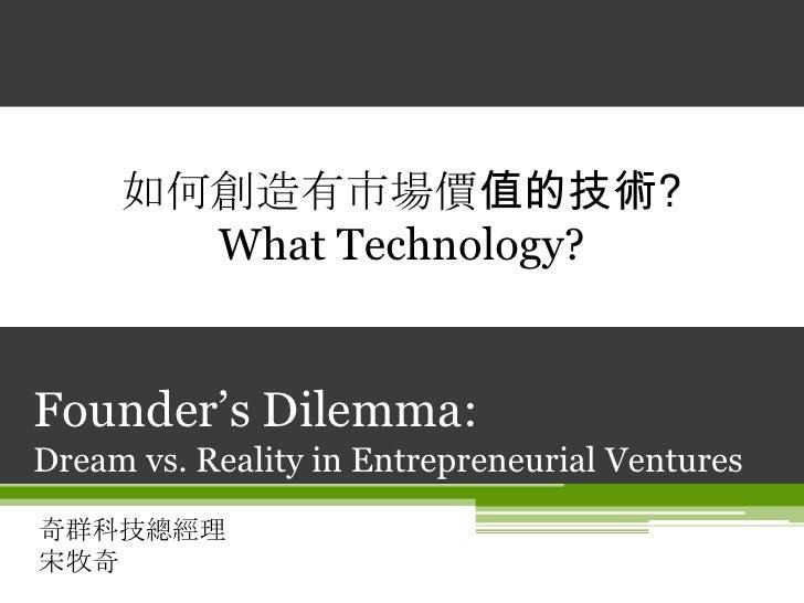 Founders Dilemma_宋牧奇