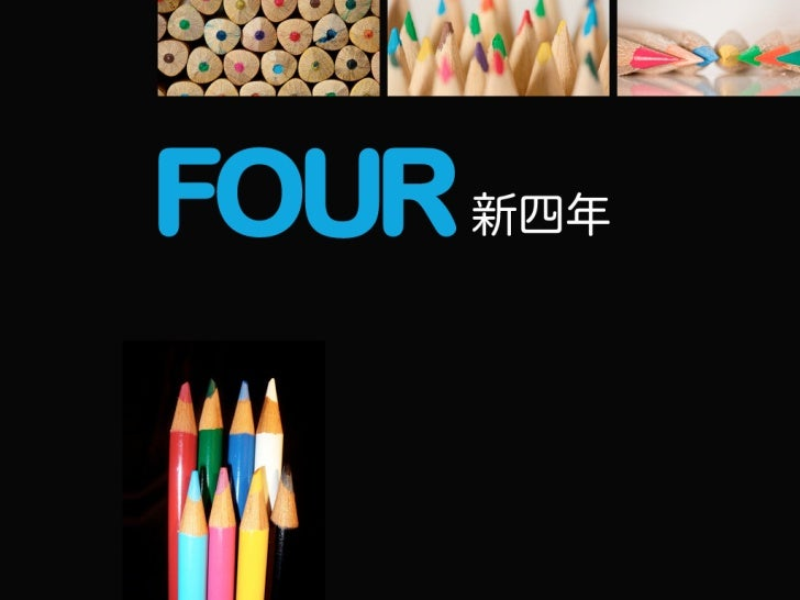 Four institute introduction