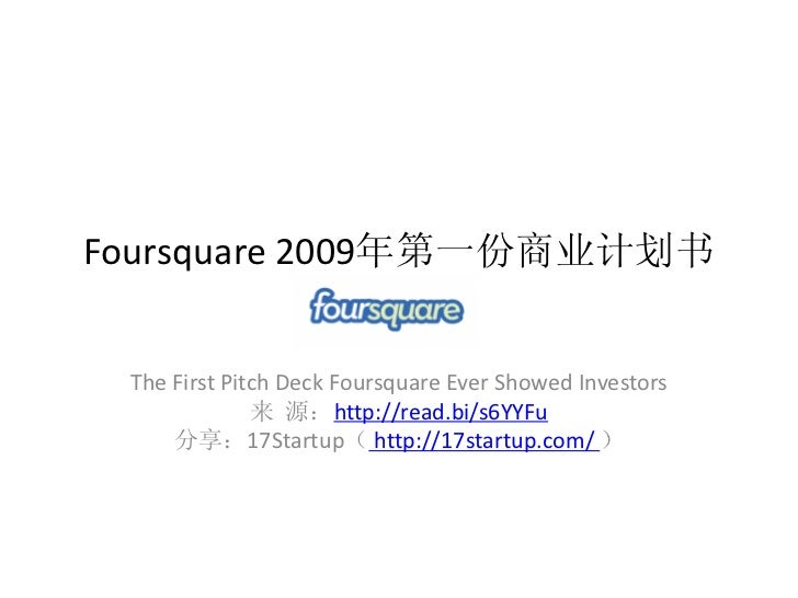 Foursquare 2009年第一份商业计划书 The First Pitch Deck Foursquare Ever Showed Investors              来 源:http://read.bi/s6YYFu     ...
