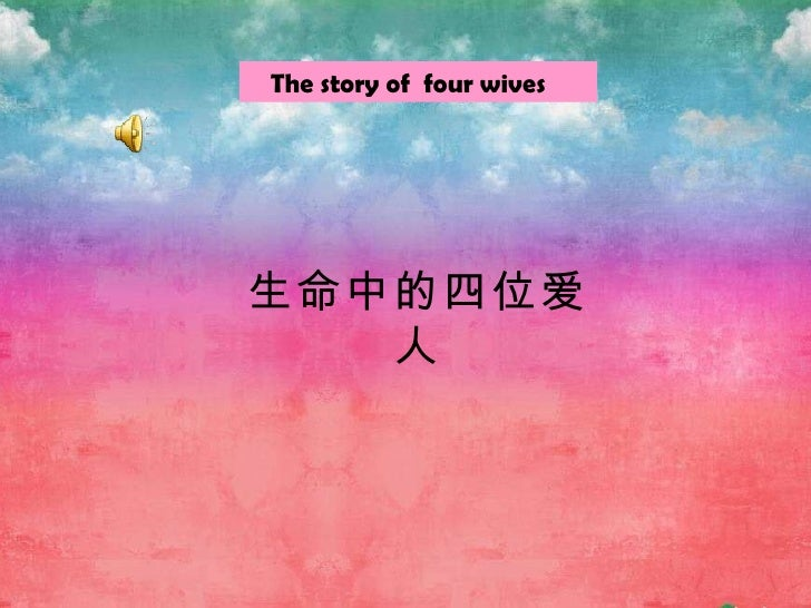 The story of  four wives  生命中的四位爱人