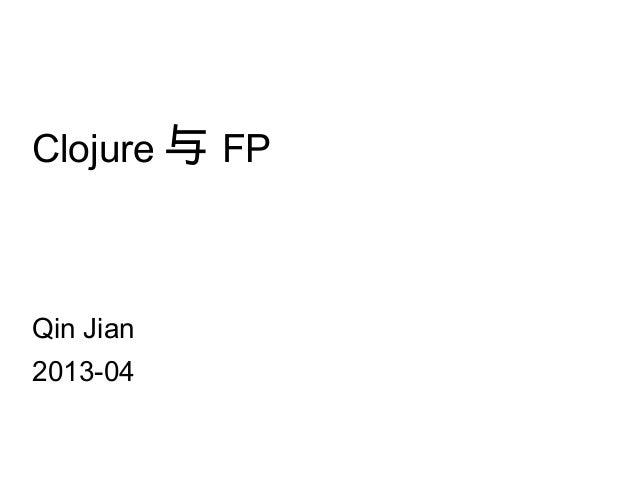 Clojure 与 FPQin Jian2013-04