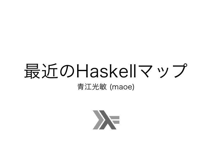 最近のHaskellマップ