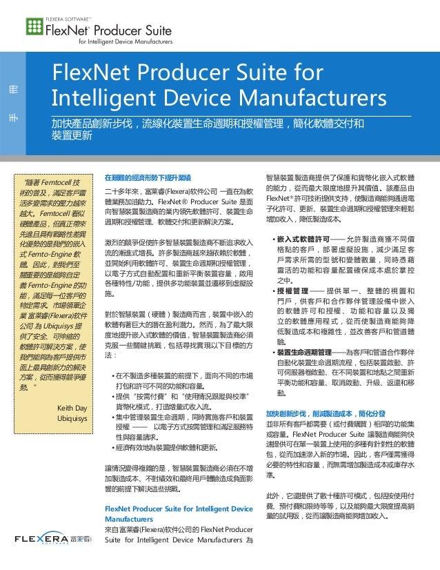 FlexNet Producer Suite for Intelligent Device Manufacturers