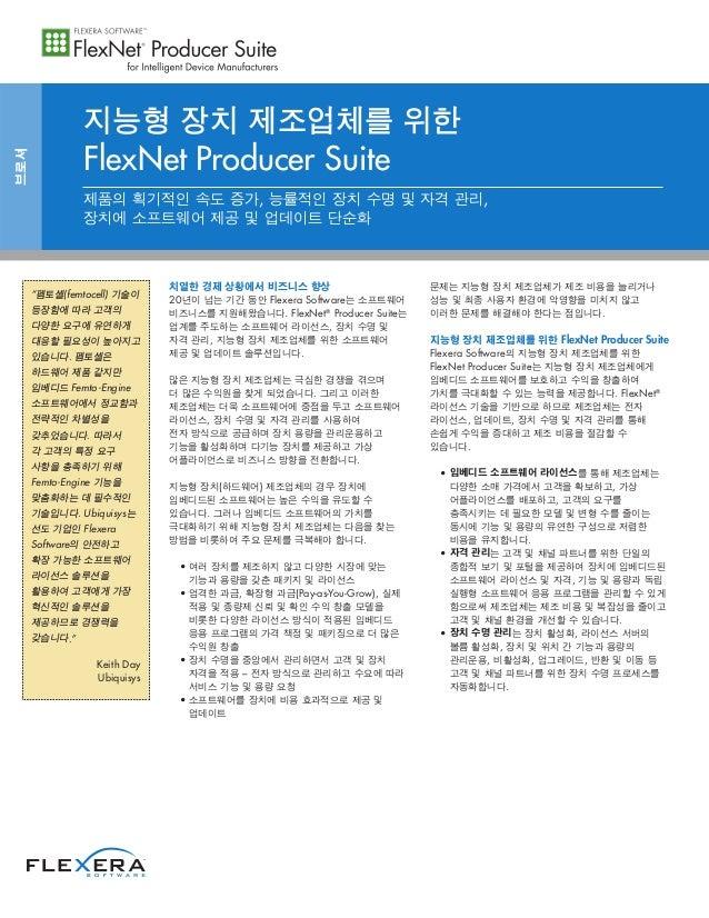 치열한 경제 상황에서 비즈니스 향상 20년이 넘는 기간 동안 Flexera Software는 소프트웨어 비즈니스를 지원해왔습니다. FlexNet® Producer Suite는 업계를 주도하는 소프트웨어 라이선스, 장치 ...