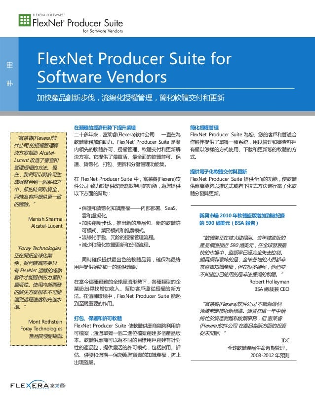 FlexNet Producer Suite for Software Vendors Datasheet