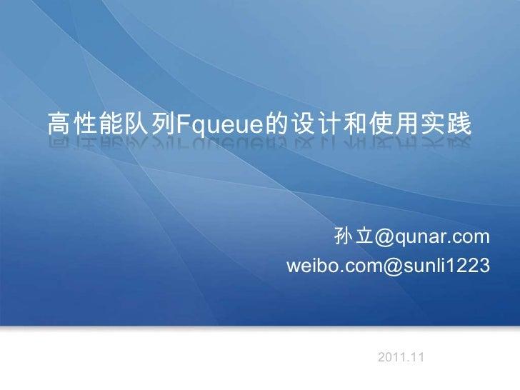 高性能队列Fqueue的设计和使用实践               孙立@qunar.com          weibo.com@sunli1223                  2011.11