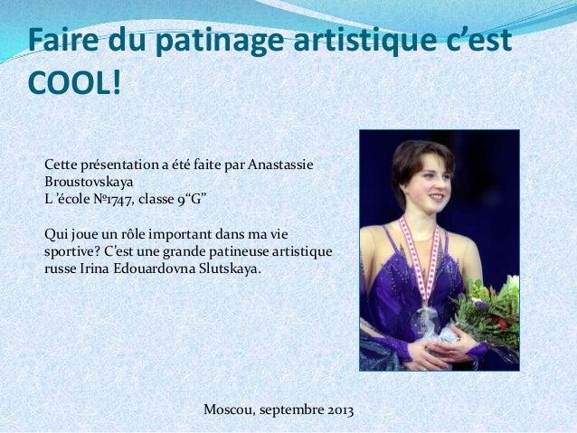 Faire du patinage artistique c'est COOL! Cette présentation a été faite par Anastassie Broustovskaya L 'école №1747, class...
