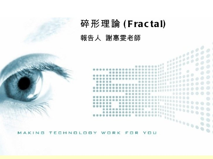 碎形(Fractal)藝術 謝惠雯