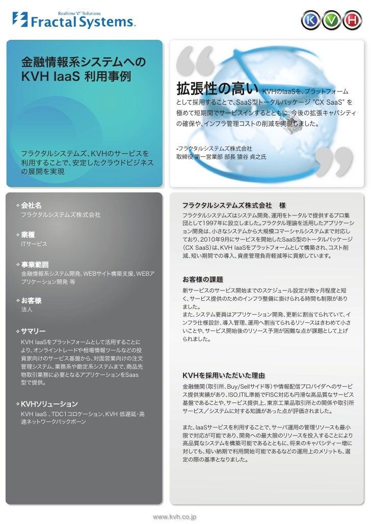 お客様事例-フラクタルシステムズ株式会社