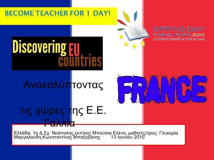 <ul><li>Ελλάδα, 1ο Δ.Σχ. Νεάπολης,εκπ/κος Μπούσια Ελένη, μαθητές/τριες: Γλυκερία Μαγγαλούδη,Κωνσταντίνος Μπαξεβάνης  13 Ιο...