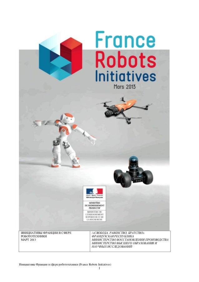 Стратегия Франции в области робототехники