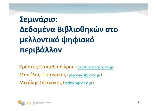"""Σεμινάριο:*Δεδομένα*Βιβλιοθηκών*στο*μελλοντικό*ψηφιακό*περιβάλλον*Χρήστος""""Παπαθεοδώρου (papatheodor@ionio.gr)""""Μανόλης""""Πεπο..."""
