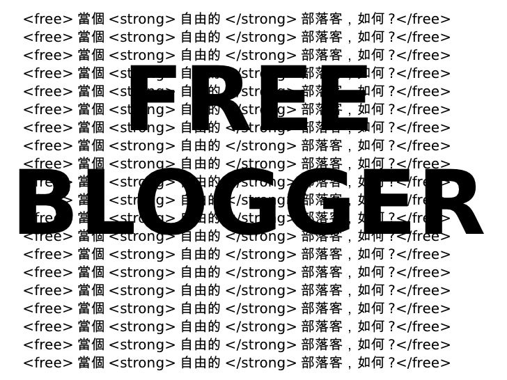 <free> 當個 <strong> 自由的 </strong> 部落客,如何 ?</free> <free> 當個 <strong> 自由的 </strong> 部落客,如何 ?</free> <free> 當個 <strong> 自由的 <...
