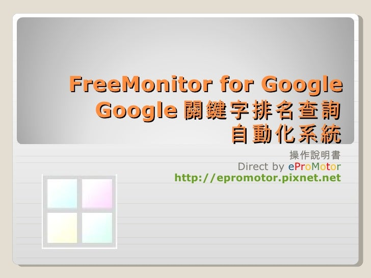 Free monitor For Google