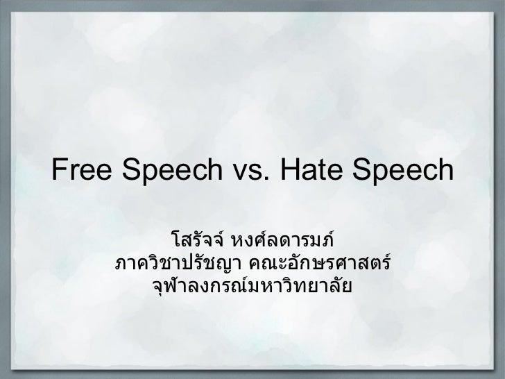 Free Speech vs. Hate Speech          โสรัจจ์ หงศ์ลดารมภ์    ภาควิชาปรัชญา คณะอักษรศาสตร์       จุฬาลงกรณ์มหาวิทยาลัย