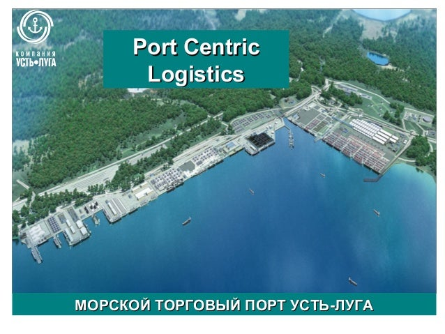Port Centric      LogisticsМОРСКОЙ ТОРГОВЫЙ ПОРТ УСТЬ-ЛУГА