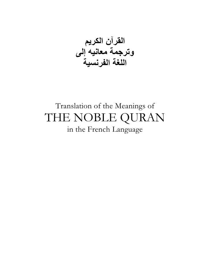 اﻟﻘﺮﺁن اﻟﻜﺮﻳﻢ        وﺗﺮﺟﻤﺔ ﻣﻌﺎﻧﻴﻪ إﻟﻰ          اﻟﻠﻐﺔ اﻟﻔﺮﻧﺴﻴﺔ     Translation of the Meanings of THE NOBLE QURAN   ...