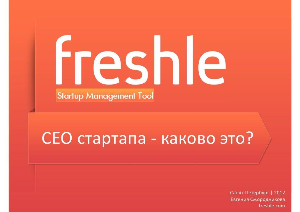 CEO стартапа - каково это?                       Санкт-Петербург | 2012                       Евгения Смородникова        ...