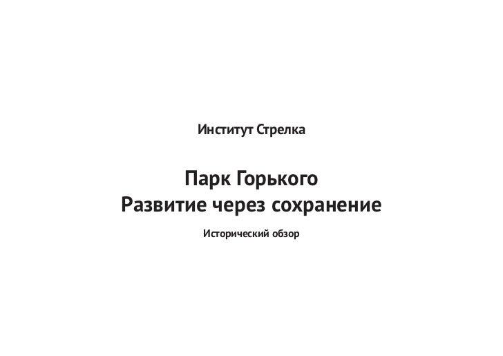 Gorky Park History