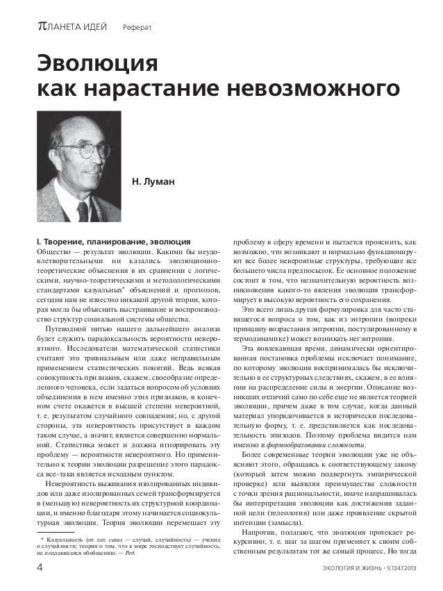 луман нарастание невозможного  From 1 2013-2.pdf без 2 сторонки