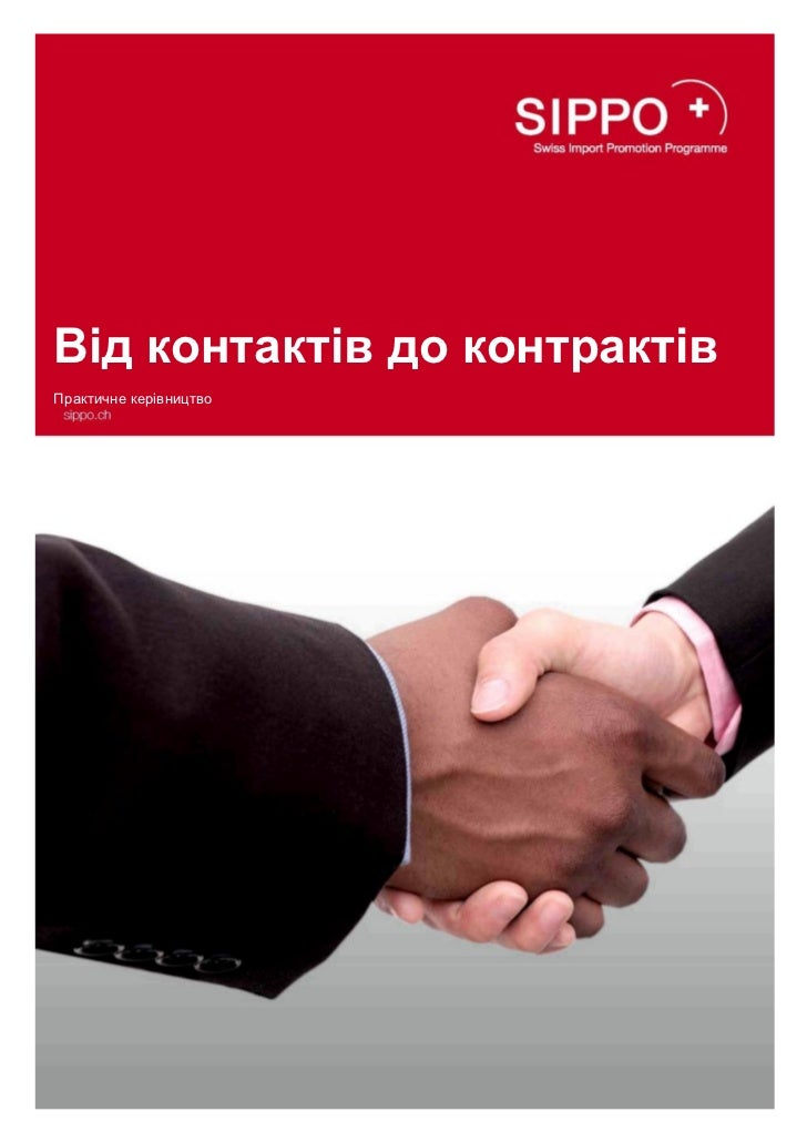 From contacts to contracts ukrainian