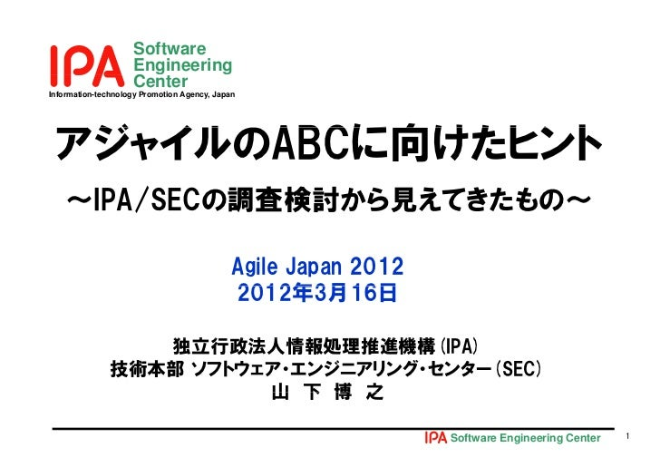 Software                    Engineering                    CenterInformation-technology Promotion Agency, Japan アジャイルのABCに...