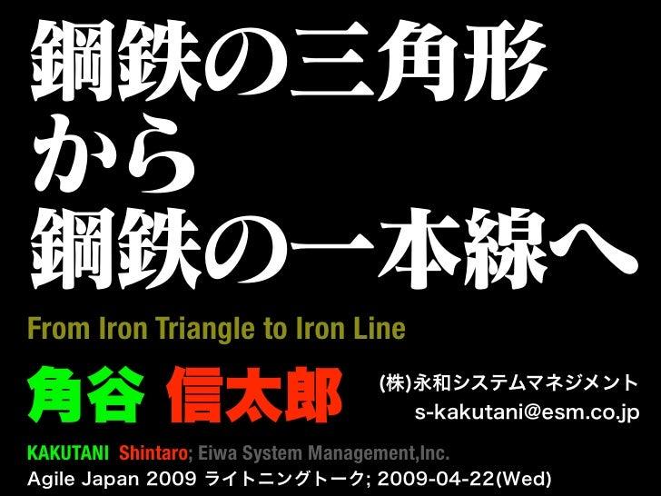 From Iron Triangle to Iron Line   KAKUTANI Shintaro; Eiwa System Management,Inc.