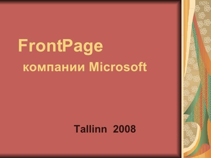 FrontPage   компании  Microsoft Tallinn  2008
