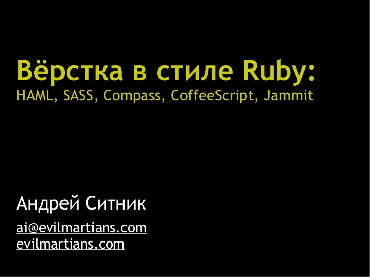 Вёрстка в стиле Ruby: HAML, SASS, Compass, CoffeeScript, Jammit