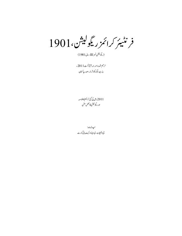 Frontier Crimes Regulation (FCR) 1901, As Amended in 2011 (Urdu, including summary of reforms)